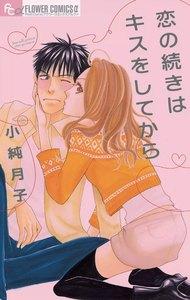 恋の続きはキスをしてから 電子書籍版