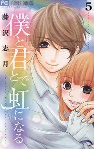 僕と君とで虹になる (5) 電子書籍版