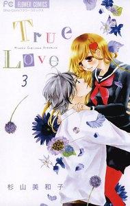 True Love (3) 電子書籍版