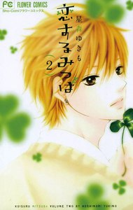 恋するみつば (2) 電子書籍版