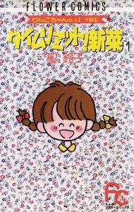 タイムリミット!新菜(ニーナ) (1) 電子書籍版