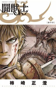 表紙『闘獣士 ベスティアリウス(全5巻)』 - 漫画