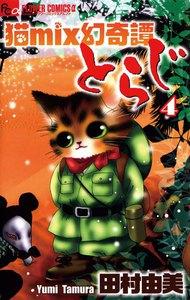 猫mix幻奇譚とらじ 4巻