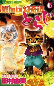 猫mix幻奇譚とらじ 6巻