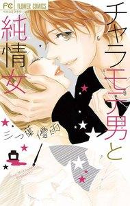 表紙『チャラモテ男と純情女』 - 漫画