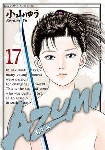 AZUMI-あずみ- 17巻