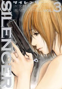 SILENCER 3巻