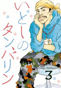 いとしのタンバリン (3) 電子書籍版