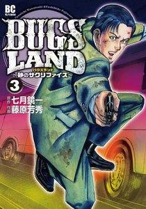 BUGS LAND 3巻