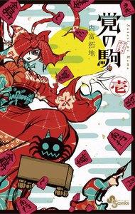 表紙『覚の駒(全5巻)』 - 漫画