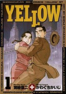 YELLOW (1) 電子書籍版