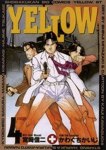 YELLOW 4巻