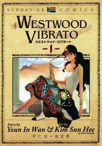 WESTWOOD VIBRATO (1) 電子書籍版