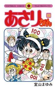 あさりちゃん (100) 【デジタル版限定おまけマンガ付】