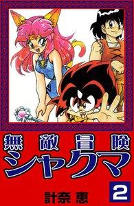 無敵冒険シャクマ (2) 電子書籍版