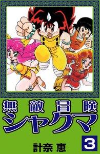 無敵冒険シャクマ (3) 電子書籍版