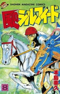 風のシルフィード (8) 電子書籍版