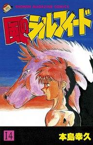 風のシルフィード (14) 電子書籍版