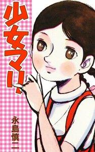 少女マリ 電子書籍版