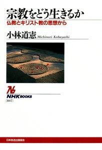 宗教をどう生きるか 仏教とキリスト教の思想から 電子書籍版