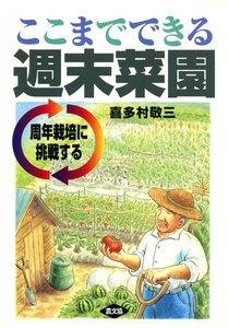 ここまでできる週末菜園 -周年栽培に挑戦する- 電子書籍版