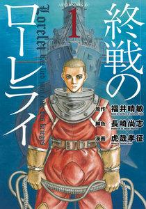 終戦のローレライ (1) 電子書籍版