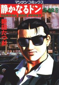 静かなるドン (42) 電子書籍版
