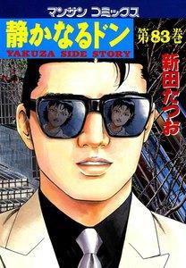 静かなるドン (83) 電子書籍版
