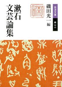 漱石文芸論集 電子書籍版