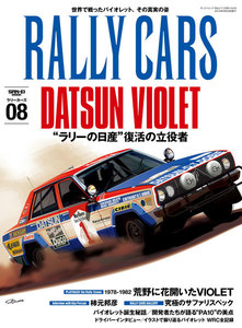 RALLY CARS Vol.08