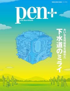 Pen+ 下水道のミライ 電子書籍版