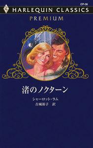 渚のノクターン 電子書籍版
