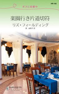 楽園行き片道切符 【ボスに恋愛中】 電子書籍版