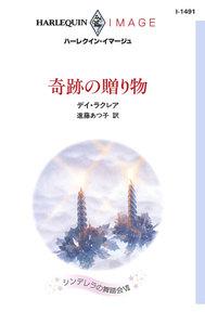 奇跡の贈り物 【シンデレラの舞踏会 VII】 電子書籍版