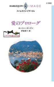 愛のプロローグ 【シチリアの恋人たち II】 電子書籍版