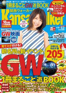 KansaiWalker関西ウォーカー 2015 No.8 電子書籍版