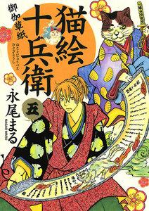 猫絵十兵衛 ~御伽草紙~ 5巻