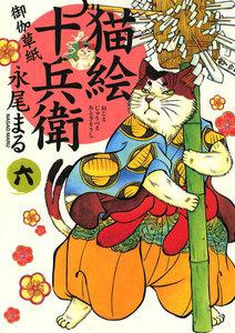 猫絵十兵衛 ~御伽草紙~ 6巻