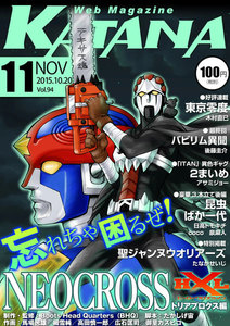 Web Magazine KATANA 2015年11月号