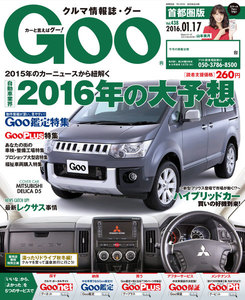 Goo 2016.01.17 スペシャル版