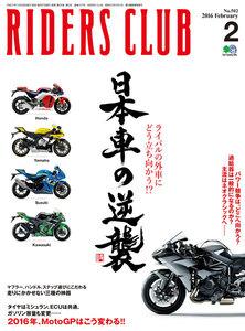 RIDERS CLUB 2016年2月号