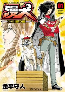 表紙『漫犬~エロ漫の星~』 - 漫画