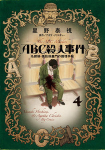 ABC殺人事件 (4) 名探偵・英玖保嘉門の推理手帖
