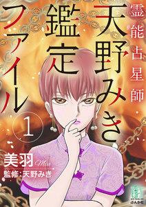 霊能占星師・天野みき鑑定ファイル 1巻