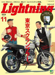 Lightning 2016年11月号 Vol.271