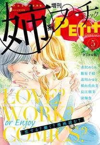 姉系Petit Comic 2017年5月号(2017年4月19日発売)