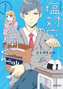 塩対応の塩田くん(1)