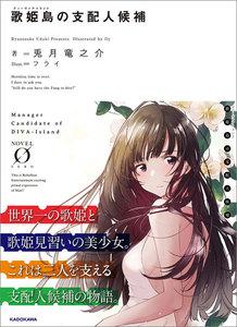 歌姫島の支配人候補
