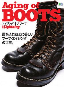 別冊Lightningシリーズ Vol.171 エイジング オブ ブーツ