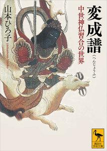 変成譜 中世神仏習合の世界